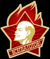 celebrities&Lenin png image.